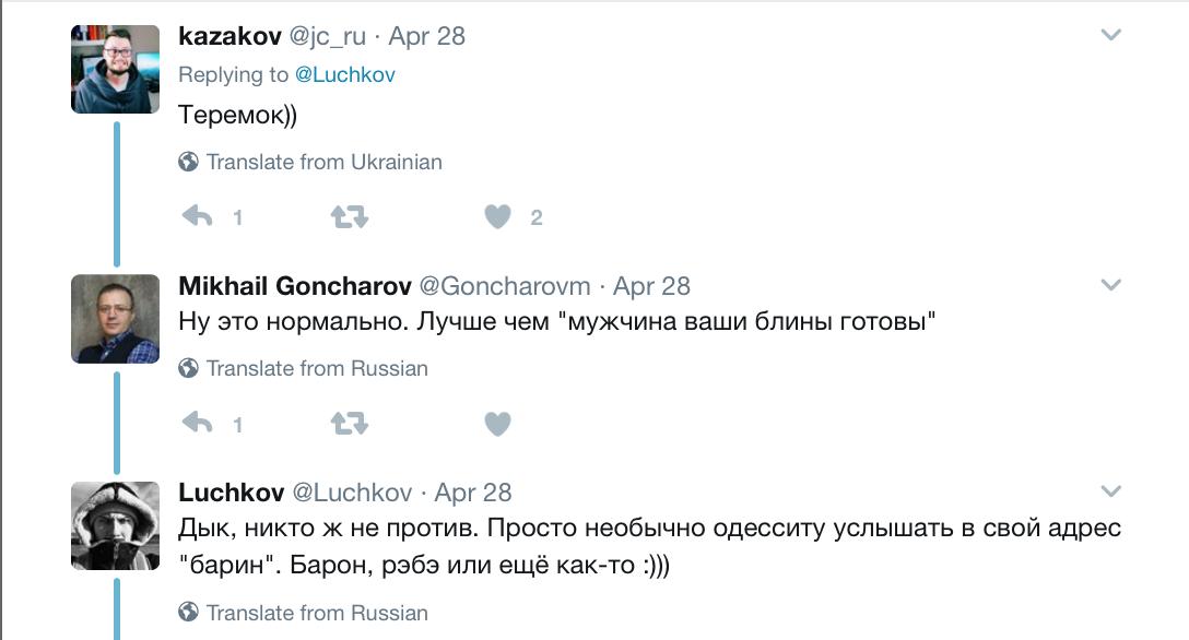 Как одессит ехал в Москву