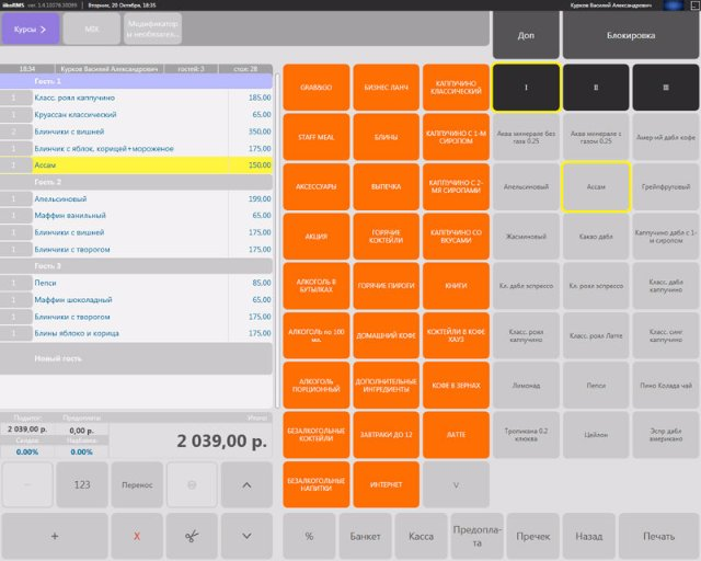 Программное обеспечение для автоматизации бизнес-процессов в ресторане