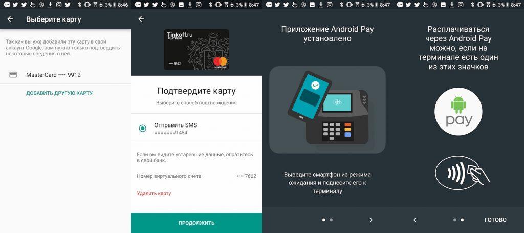 Android Pay: как настроить и как платить?