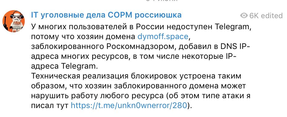 ВАЖНО!: Массовые жалобы на отключение Telegram в России