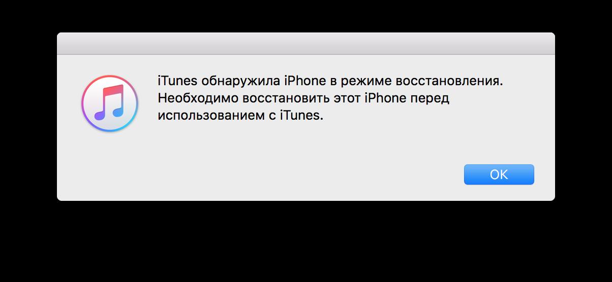 Как быстро откатиться с iOS 11 до iOS 10 за пару минут?