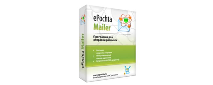 Новый взгляд на рассылки по электронной почте с ePochta Mailer