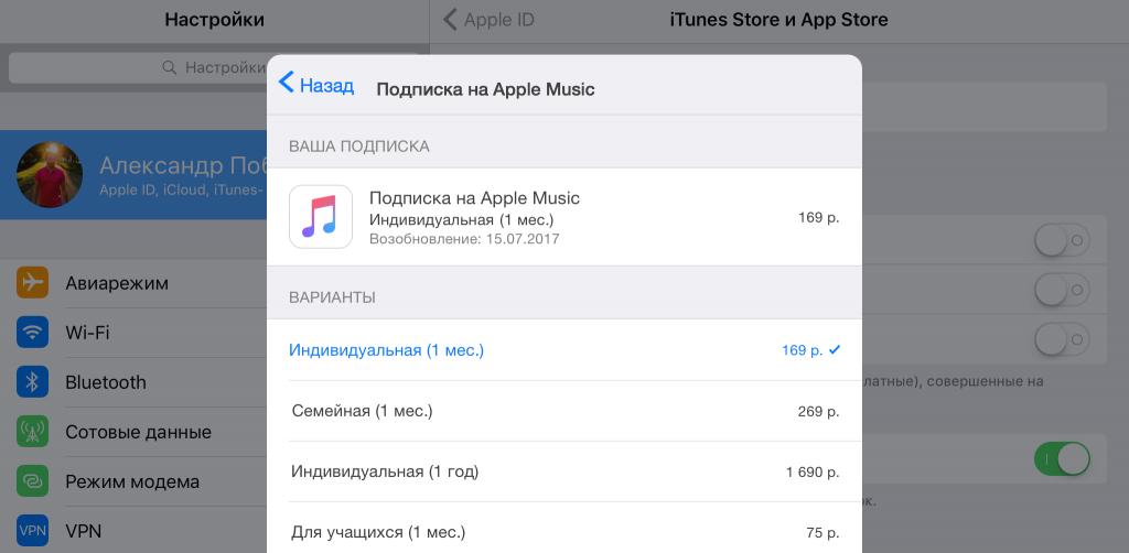 Как сэкономить на подписке Apple Music? Выбрать выгодный тариф со скидкой!