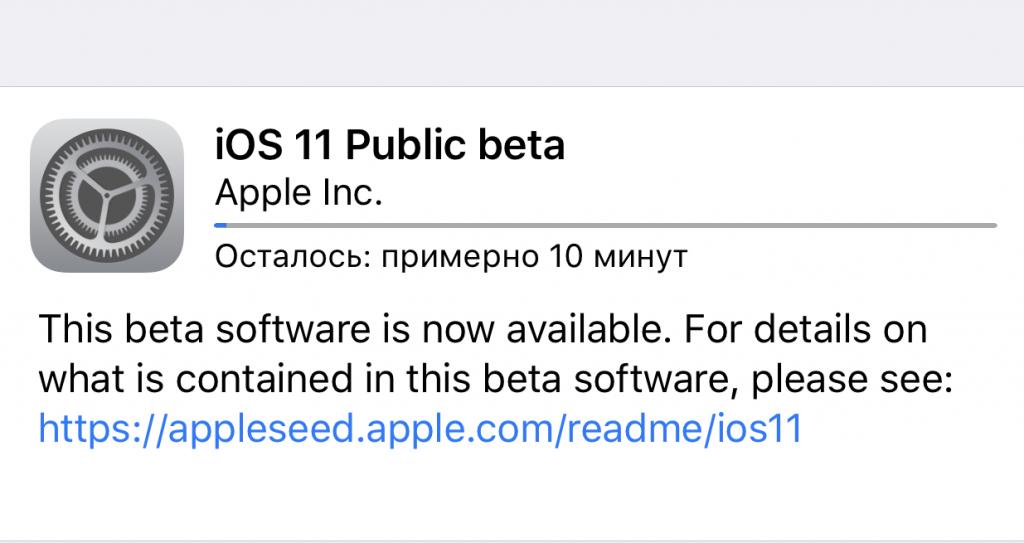 Вышла публичная прошивка iOS 11, как установить?