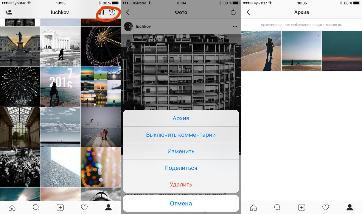 Новая фишка Instagram для тех, кому стыдно за старые фото