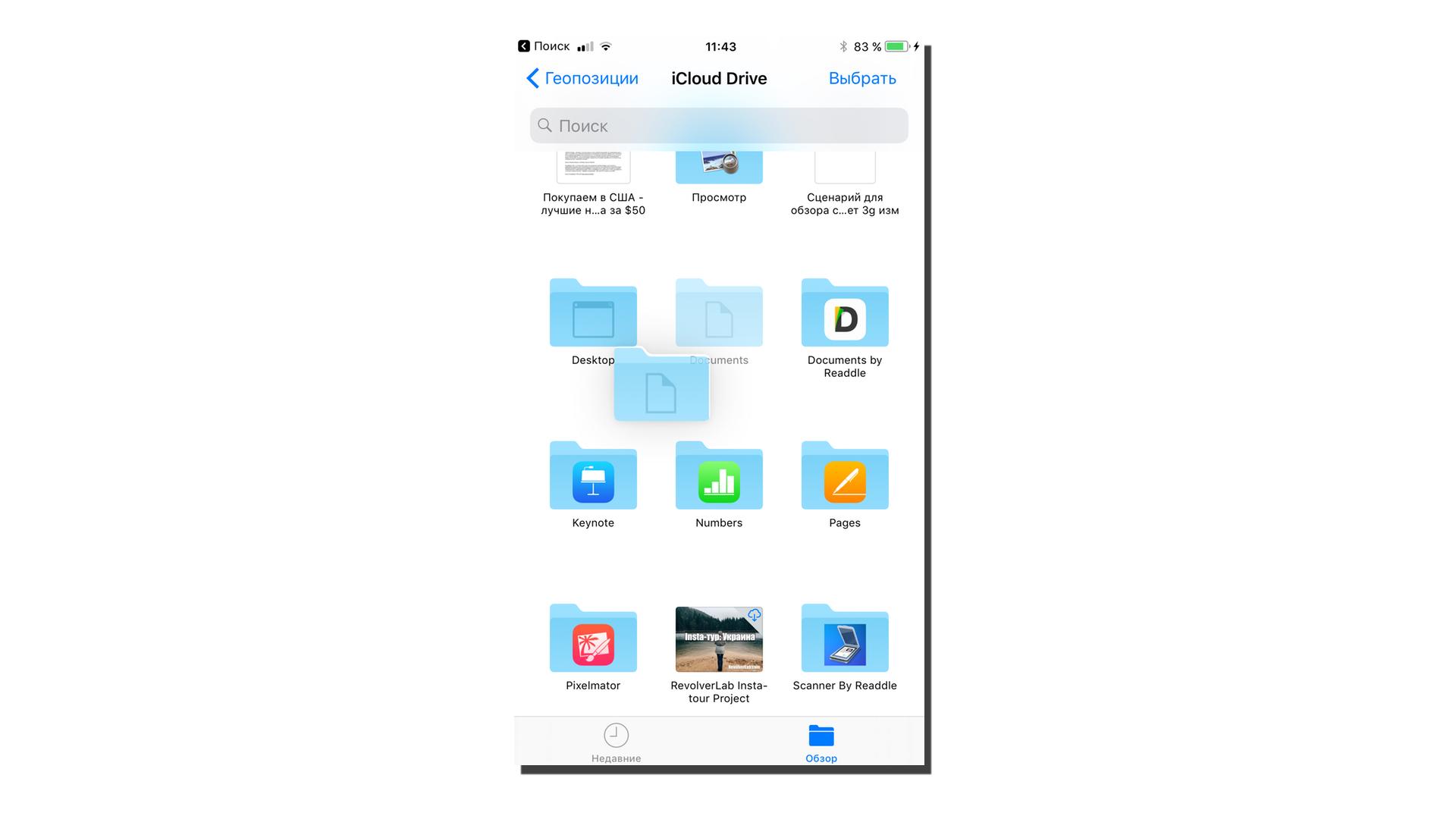 Один день с iOS 11 и первые впечатления