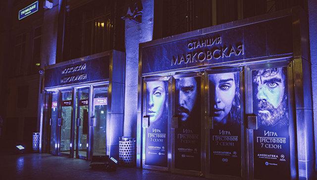 В московском метро показали «Игру Престолов» превратив станцию в Вестерос