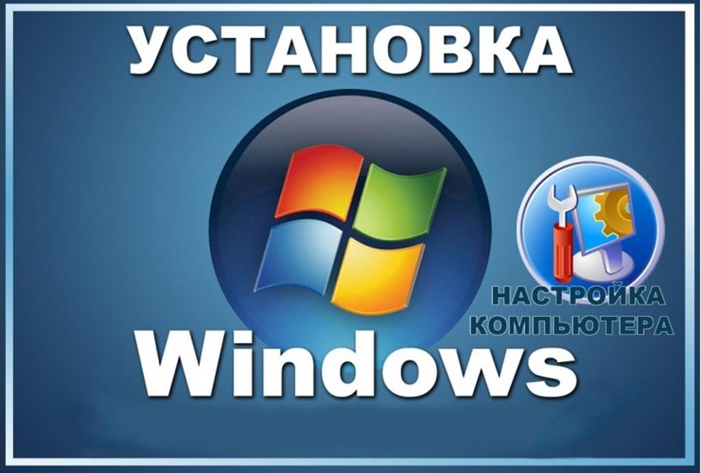 Установка Windows в Одинцово