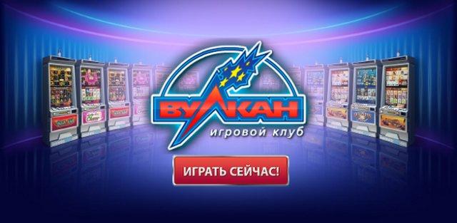 Играть в казино Вулкан в режиме онлайн