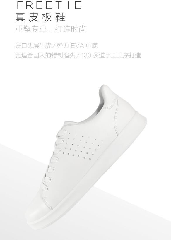 Умные и недорогие кроссовки Xiaomi Free Tie Leather