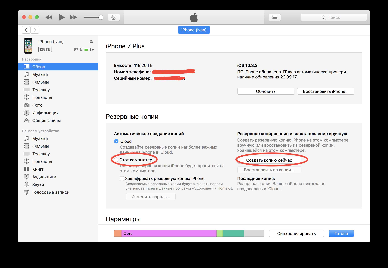Как подготовить iPhone к обновлению iOS 11?