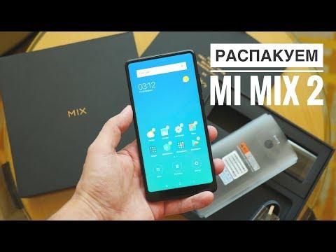 Распаковка Xiaomi Mi Mix 2