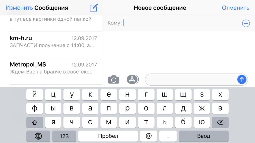 Впечатления после установки iOS 11