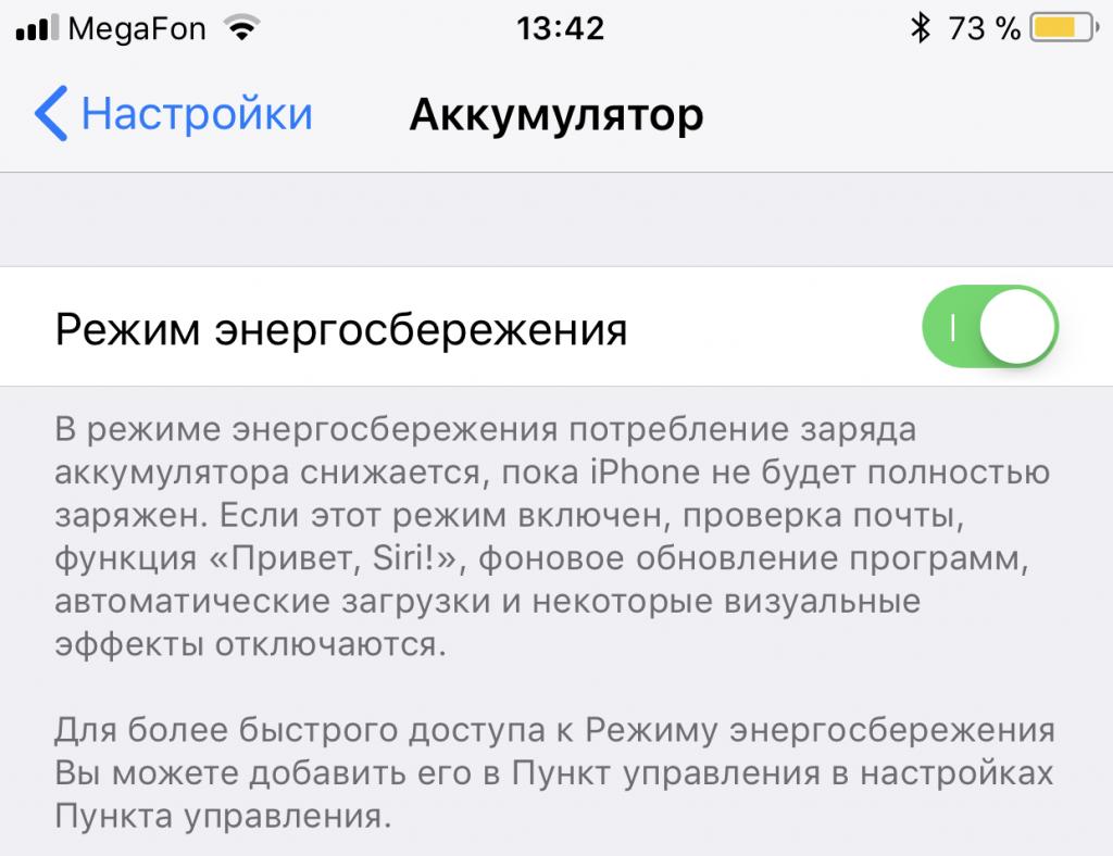 7 способов увеличить время работы iPhone на iOS 11