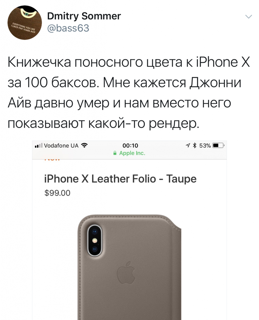 Как шутили над анонсом Apple в интернете