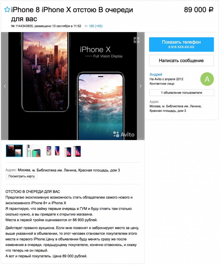 Готовы узнать цену iPhone X в России?