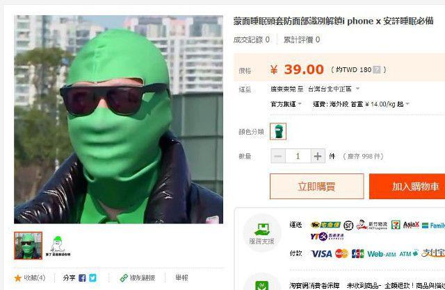 Вещь дня: дикая маска для iPhone X