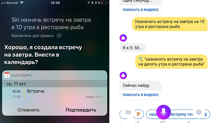 Алиса против Siri: кто кого?