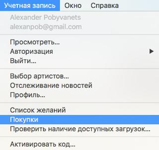 Как скрыть покупки в iOS 11?