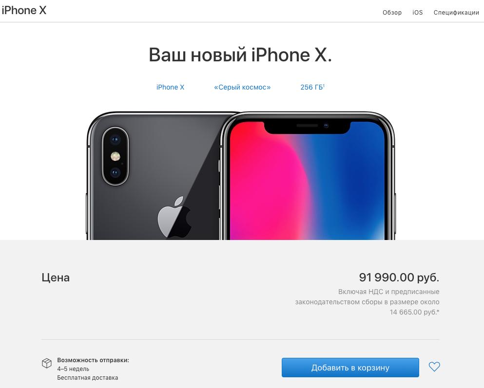 Как я заказывал Apple iPhone X (Саша)