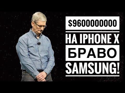 Как Samsung заработает на iPhone X больше, чем на Galaxy S8