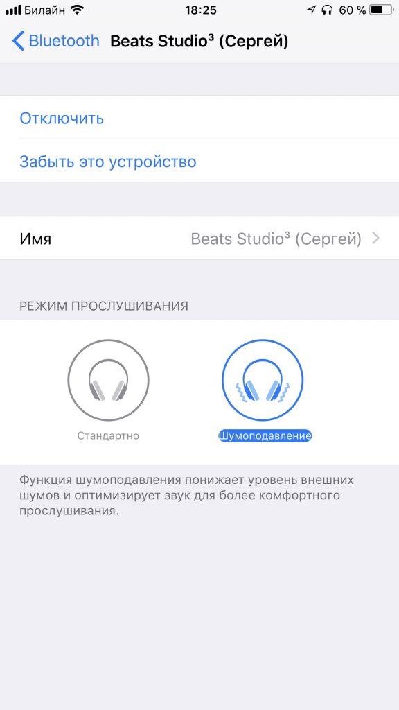 Обзор Beats Studio 3: а я не понял