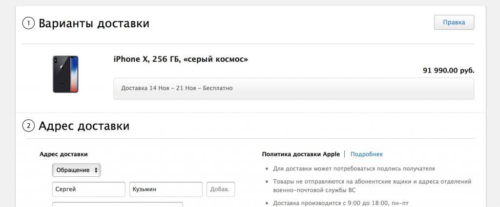 Как я заказывал iPhone X (Серёжа)
