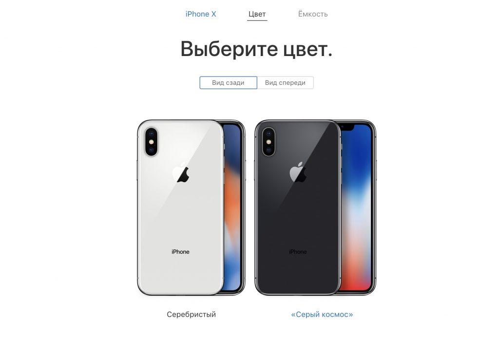 iPhone X: всё про предказаз в России!