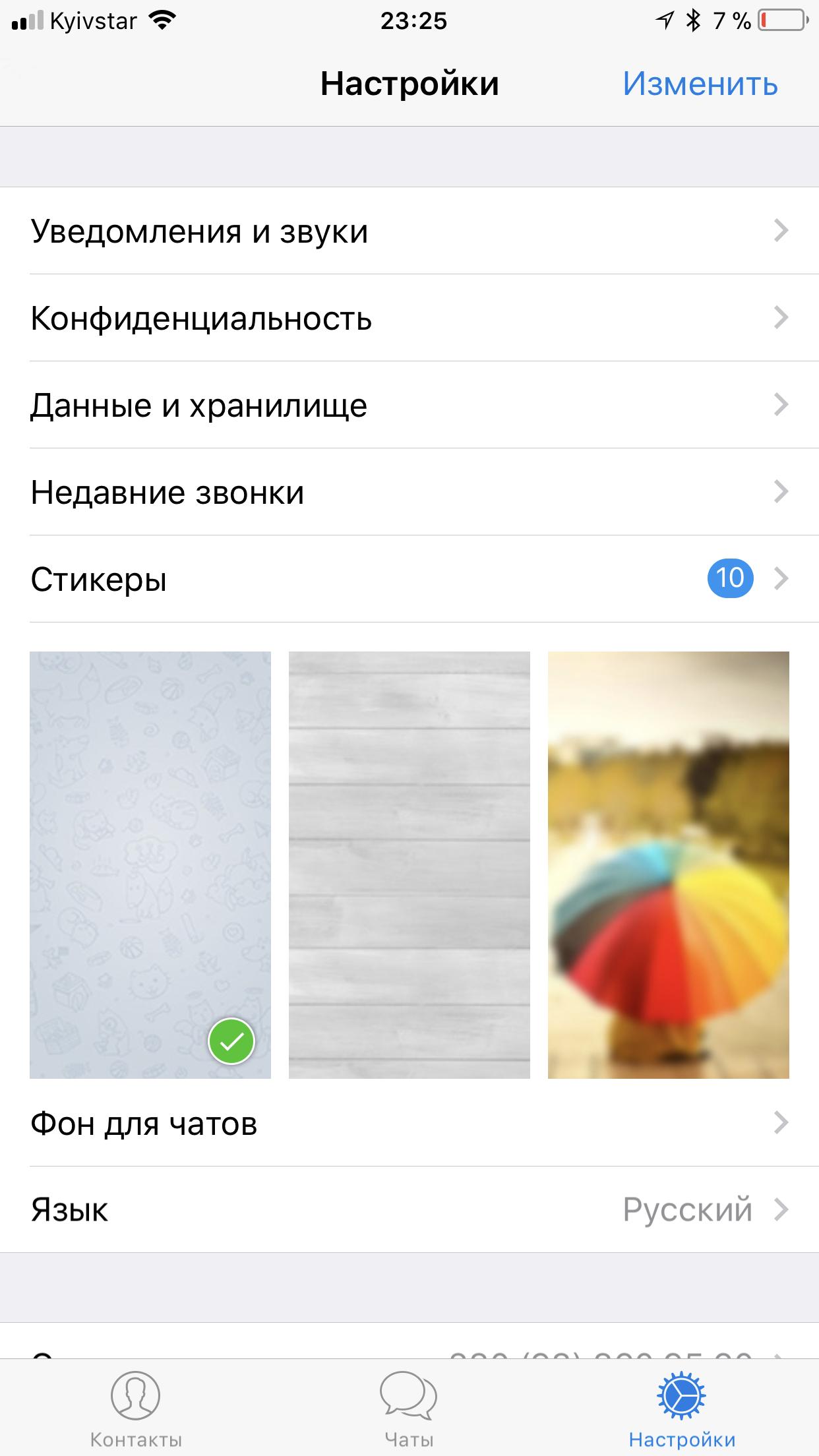 Telegram перевели на русский язык, но так ли это важно?