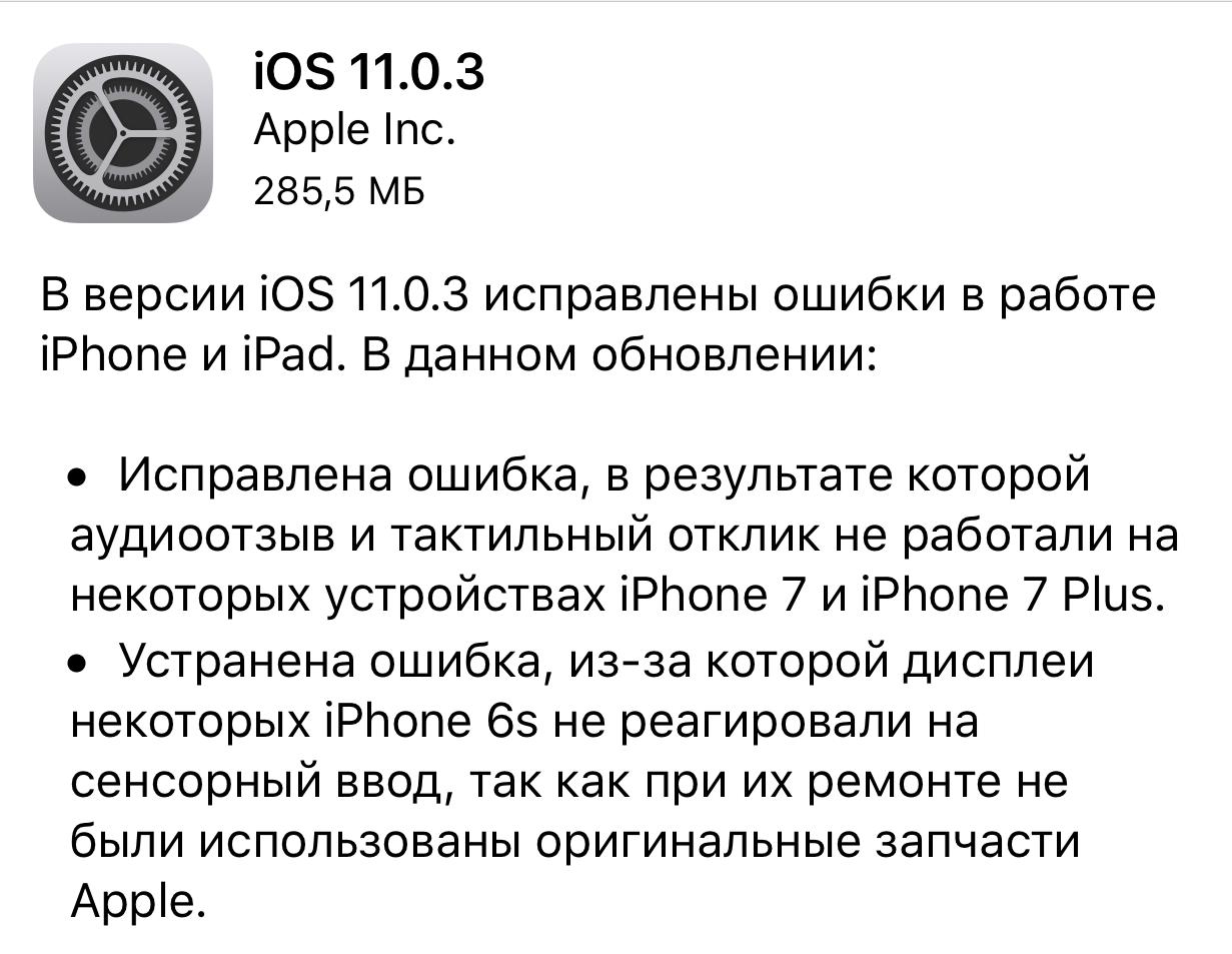 Apple, iOS 11.0.3? Ты серьёзно?
