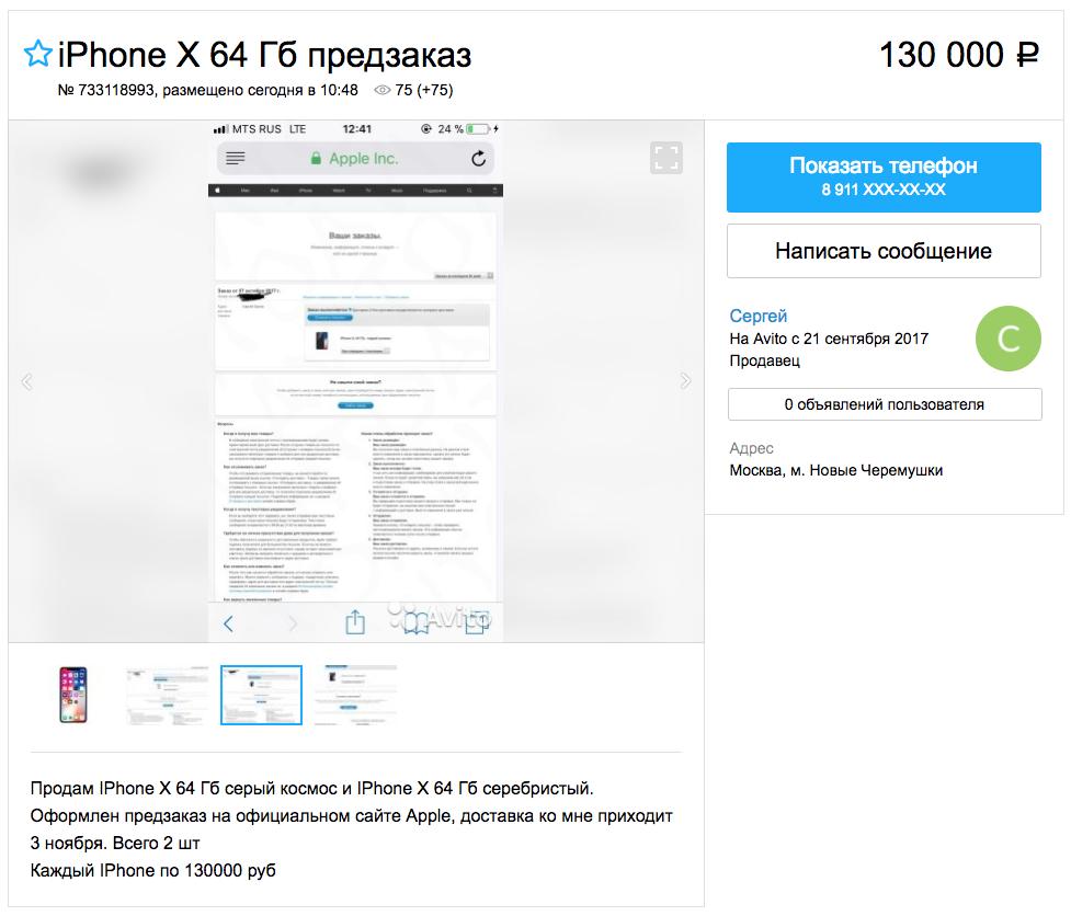 Сколько можно заработать на перепродаже iPhone X?