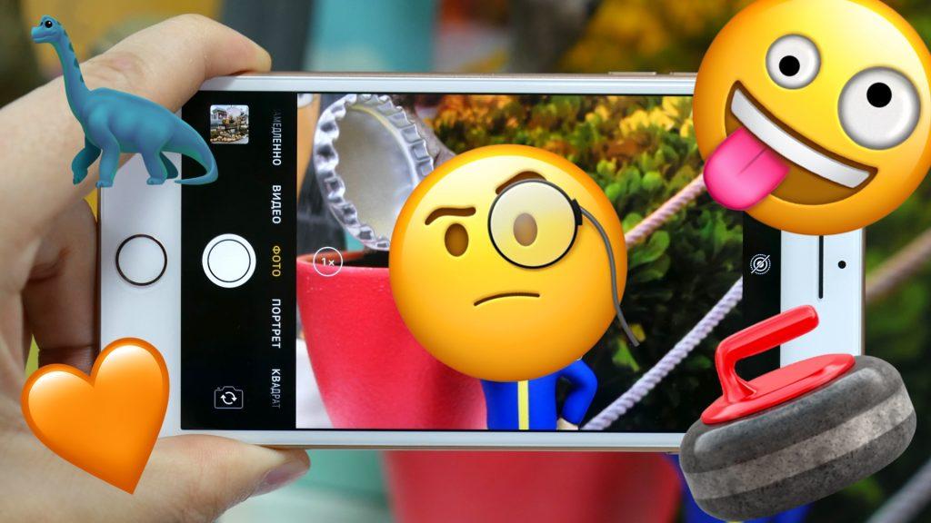 Вышла iOS 11.1 с новыми эмодзи, обновляемся!