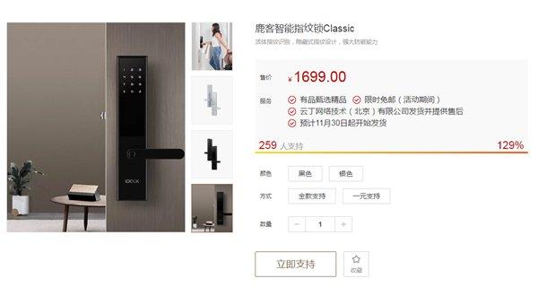 Сяоми, откройся! Смарт-замок Xiaomi для умного дома