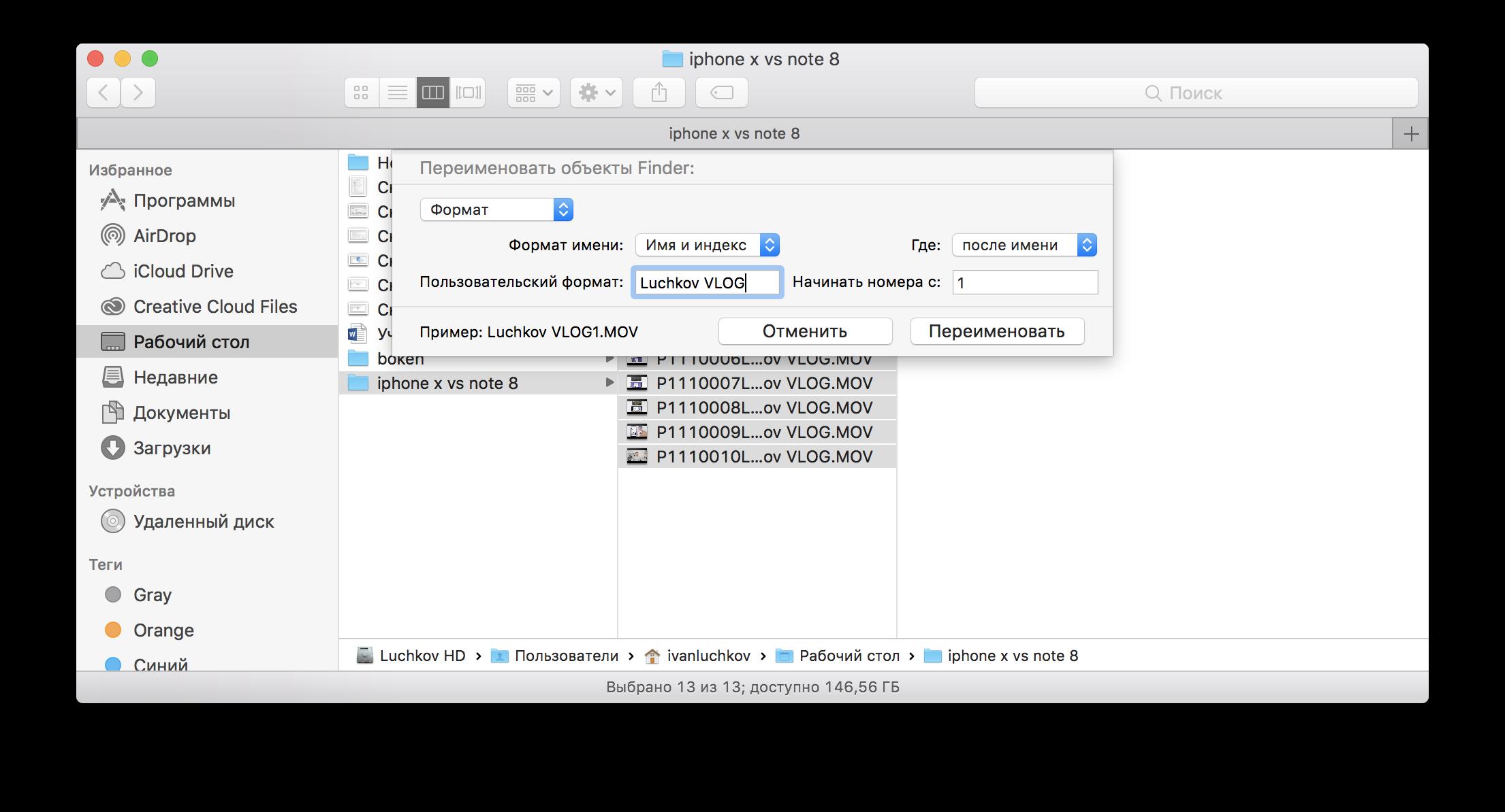 Учим macOS: цифровая подпись на touchpad и групповое переименование файлов