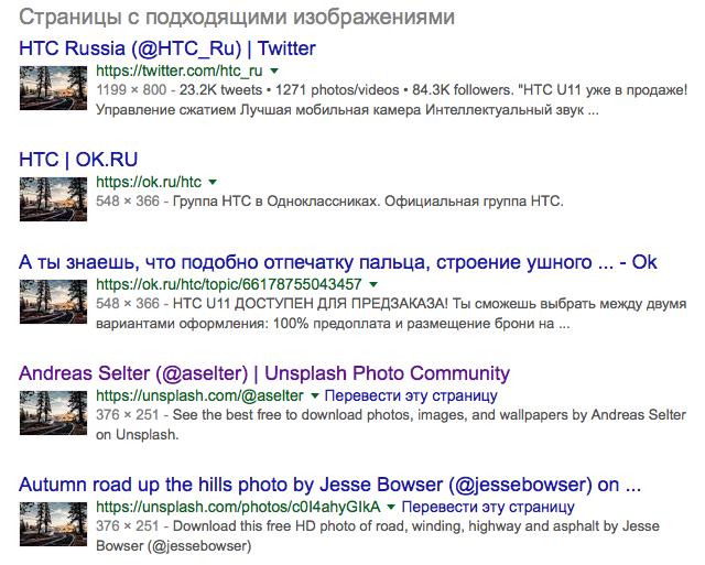 Скандальчик! Блогер воровал фотографии и подставил HTC