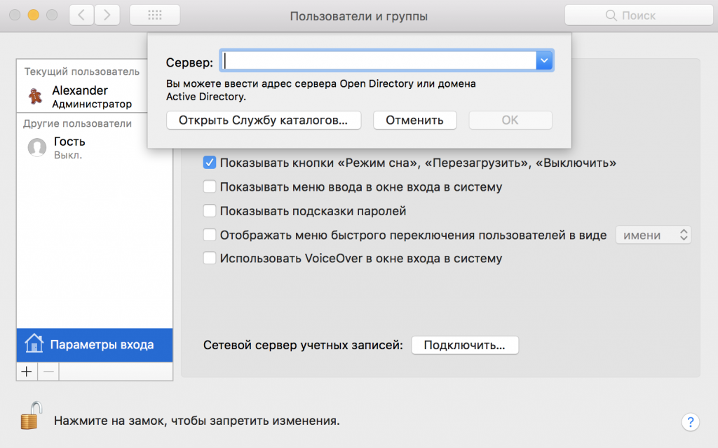 Внимание! Закрываем дырищу в безопасности macOS High Sierra