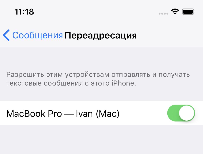 Учим macOS: встроенный переводчик, смс и чувствительная настройка громкости