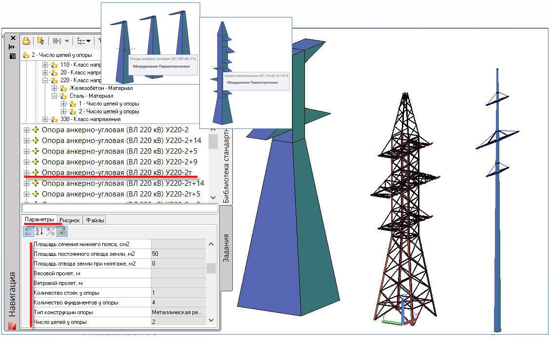 База данных линий электропередач