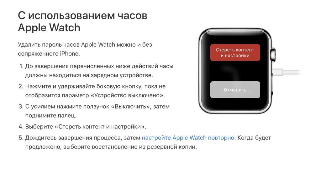Учим watchOS: как перезагрузить Apple Watch, если забыл пароль?