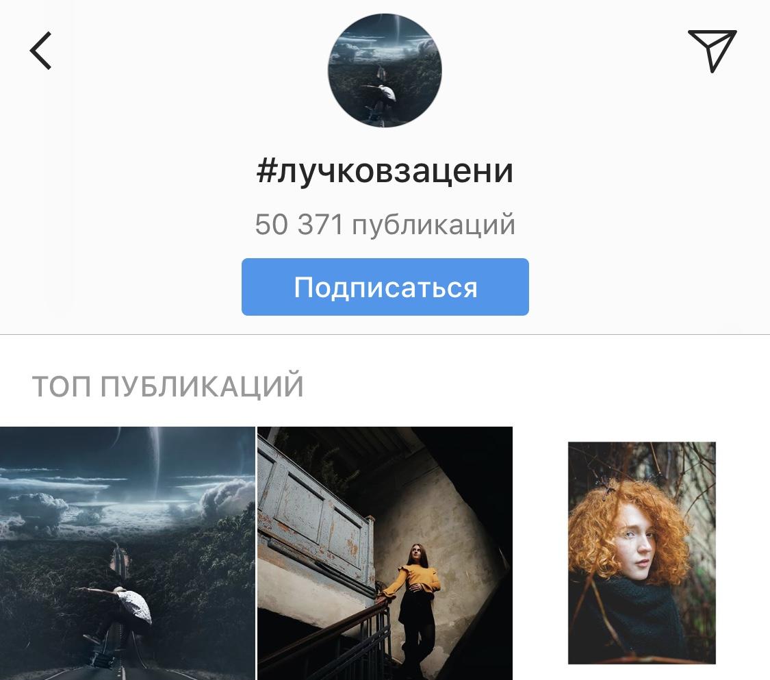 Важное нововведение в Instagram — подписки на хэштеги