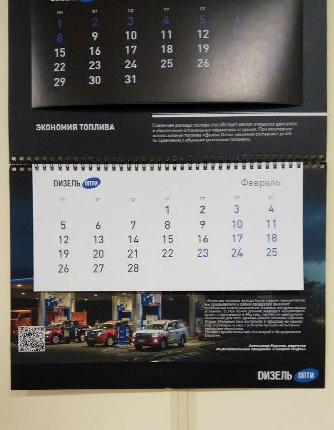 Артемия Лебедева оскорбили через QR-пасхалку в календаре
