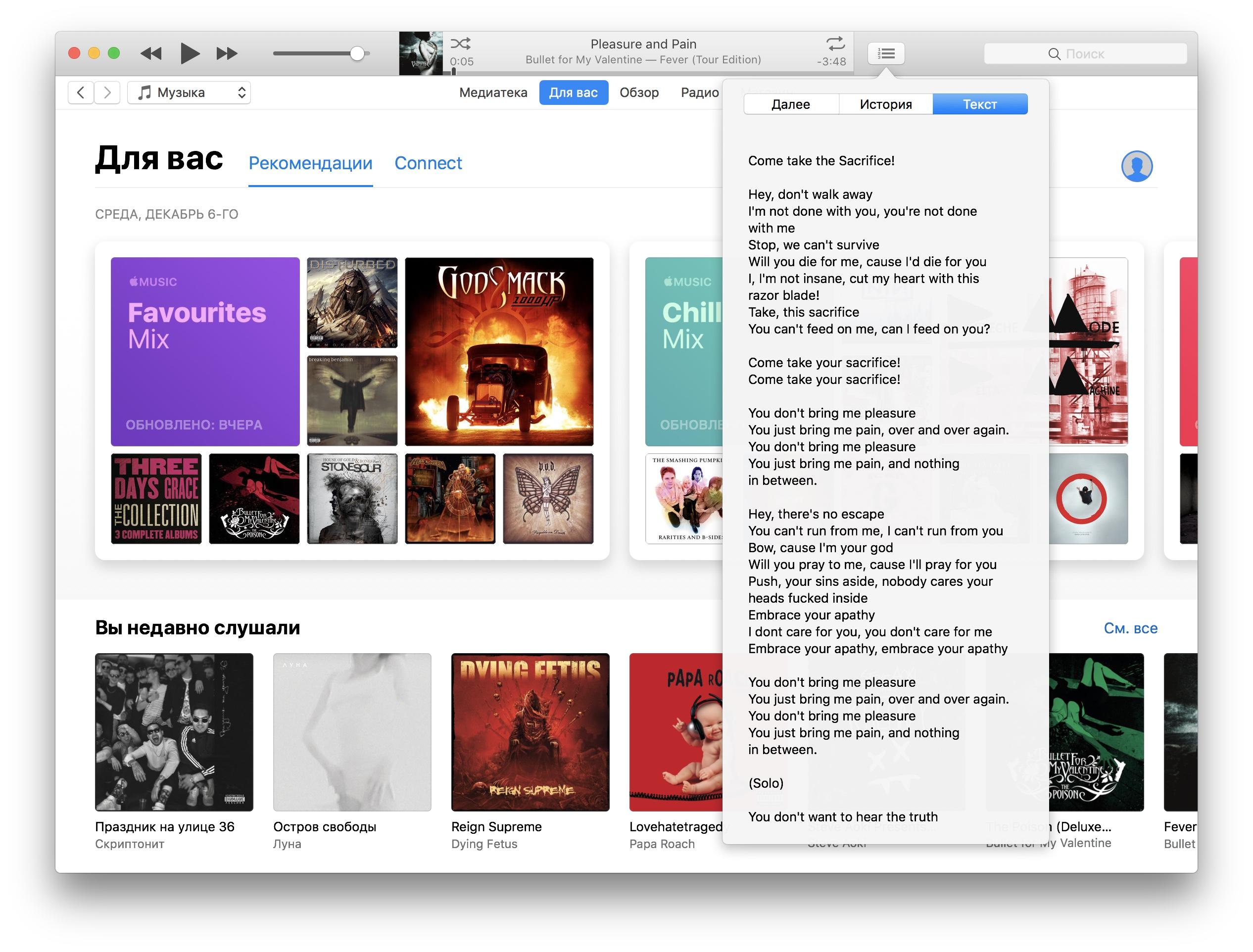 Учим macOS №5: «автопапка», AppleMusic в iTunes и «божество» тэгов