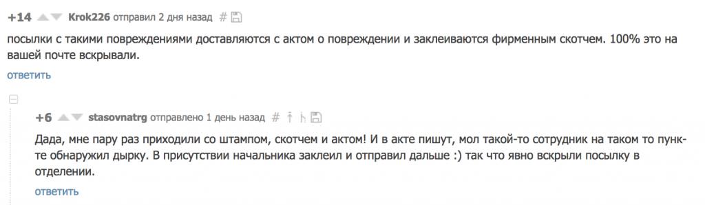 Неприятно, но «Почта России» вскрывает посылки