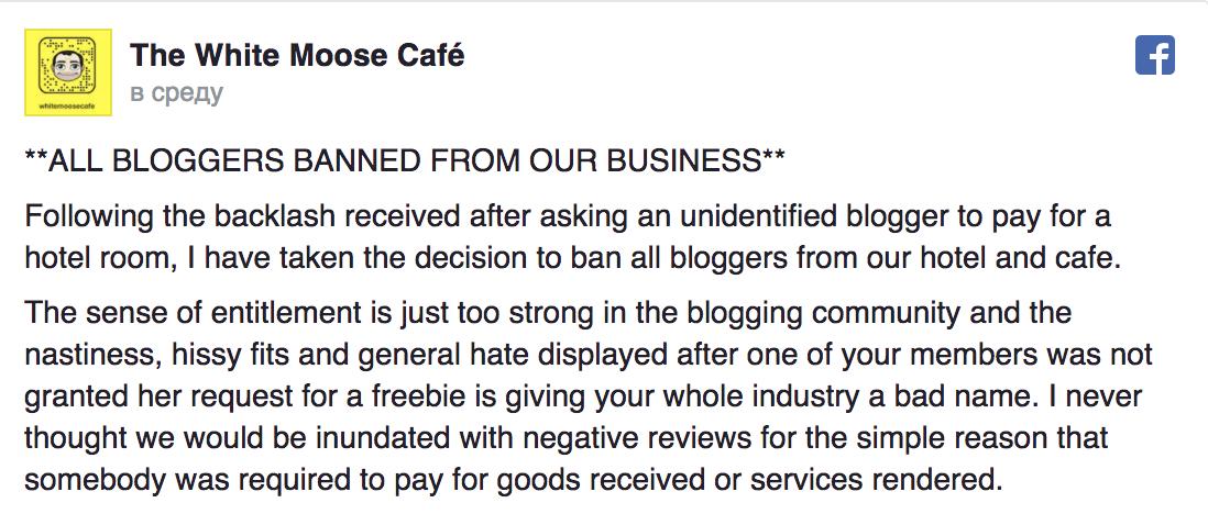 «Блогер» — звучит как ругательство