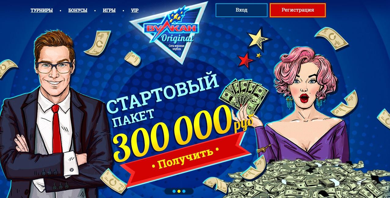 Комфорт игры для клиентов из Грузии - Вулкан Ориджинал онлайн!
