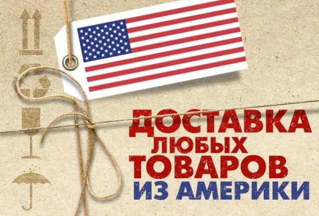 Сервис доставки товаров из США