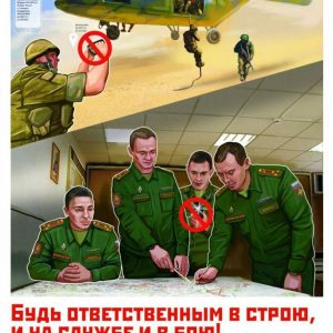 Министерство обороны объяснило военным, о чём нельзя писать в интернете