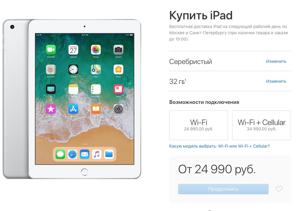 Apple показала обновленный iPad