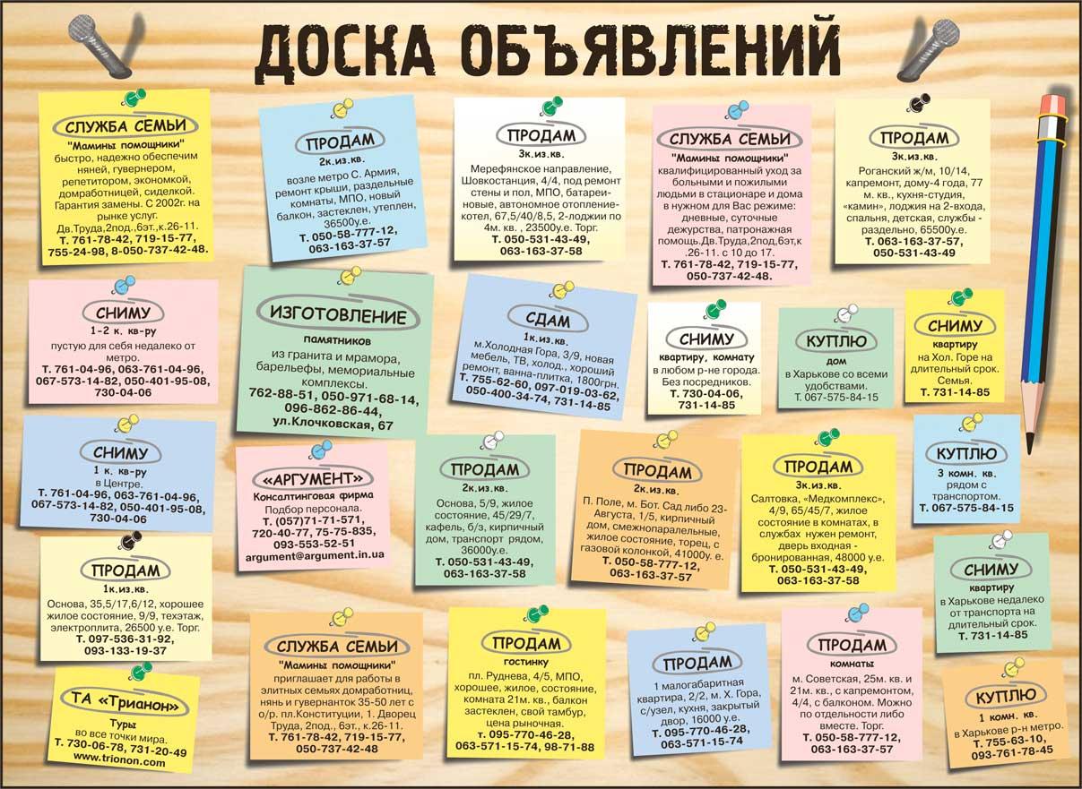 Ваша доска объявлений в Абхазии