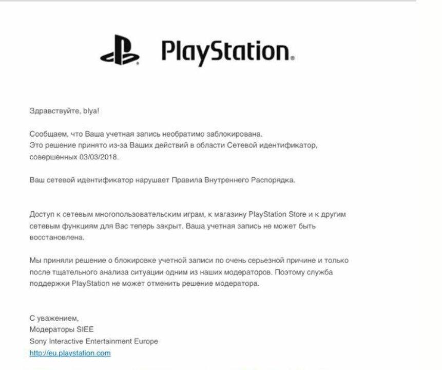 PlayStation заблокировала игрока blya с 11-летним стажем